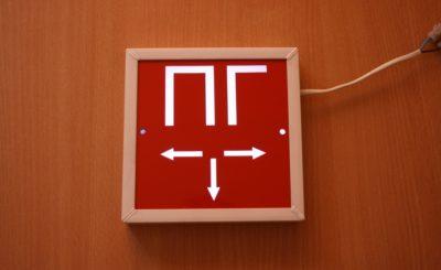 Световые указатели пожарного гидранта